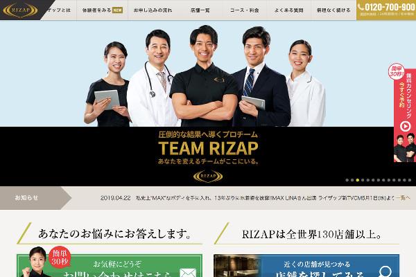 RIZAP藤沢店