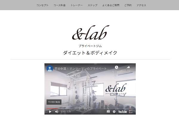 &lab(アンドラボ)