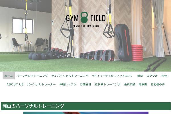 GYM FIELD(ジムフィールド)