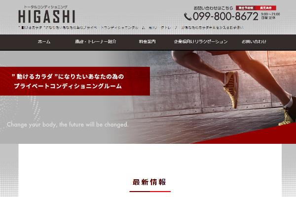 トータルコンディショニングHIGASHI