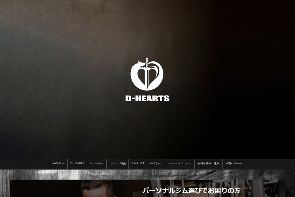 D-HEARTS 仙台店