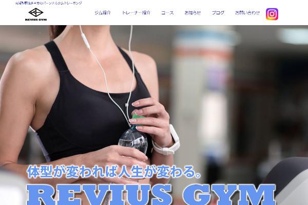 REVIUS GYM南浦和店