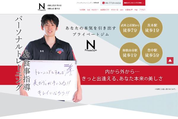 N-エヌ- 武庫之荘店