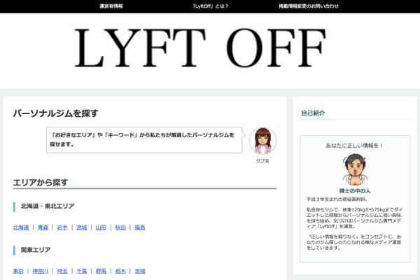 lyft-off