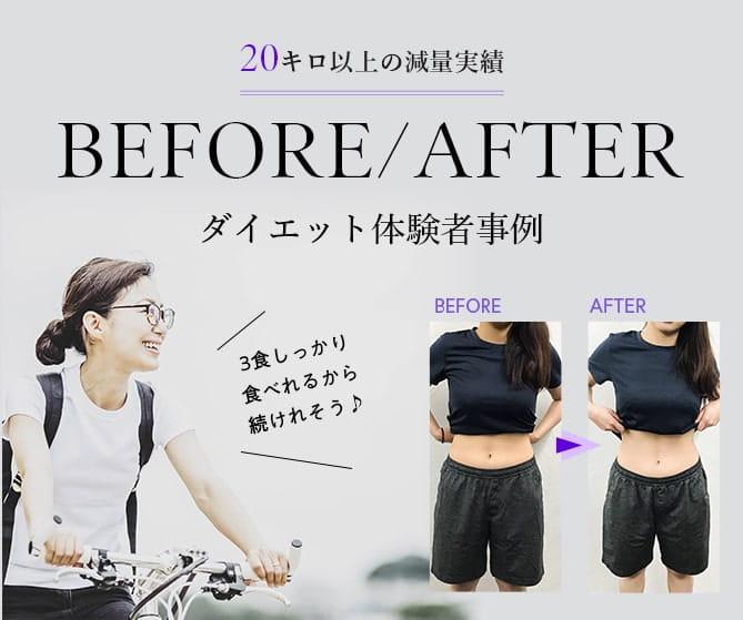 20キロ以上の減量実績BEFORE/AFTER ダイエット体験者事例